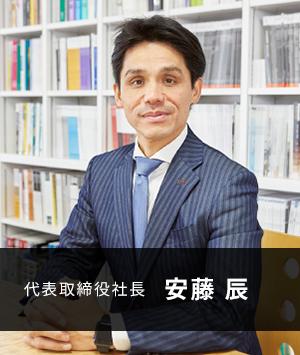 代表取締役 安藤辰