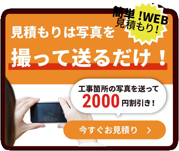 簡単!WEB見積もり!見積もりは写真を撮って送るだけ!工事箇所の写真を送って2000円割引き!今すぐお見積り