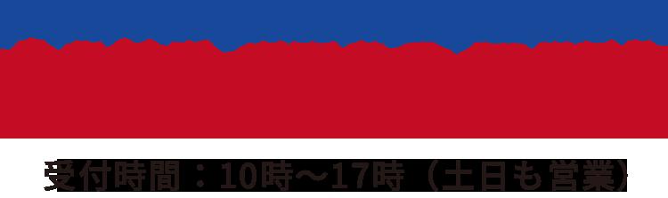 お家のトラブルで困ったらお気軽にお電話ください!0120-444-777受付時間10時〜18時(土日祝も営業)
